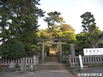 貴船神社(真鶴)