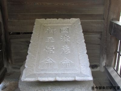 国津比古命神社石額