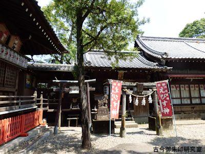 高知八幡宮、恵美須神社