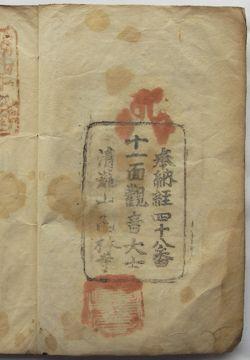 四国48番西林寺の納経