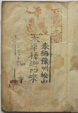 四国49番浄土寺の納経