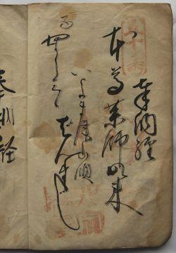 四国50番繁多寺の納経