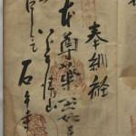 四国51番石手寺の納経