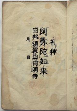 四国53番円明寺の納経