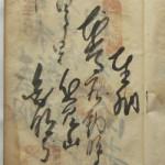 四国54番円明寺の納経