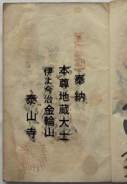 四国56番泰山寺の納経