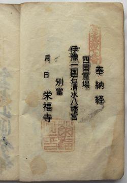 四国57番石清水八幡宮の納経