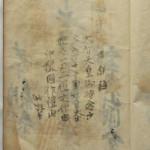 四国58番仙遊寺の納経