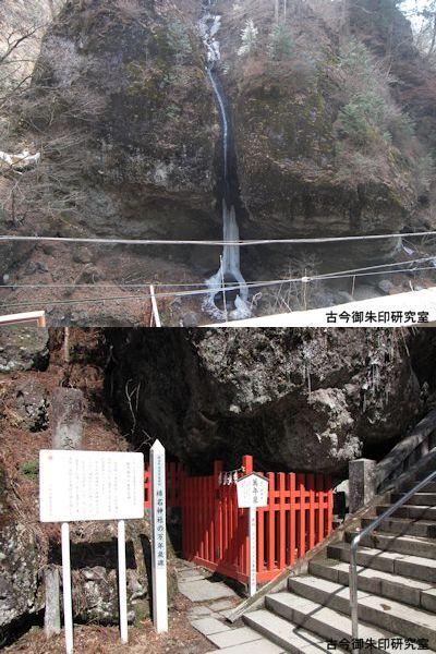 榛名神社、銚子の滝と萬年泉
