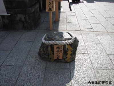 地主神社恋占い石