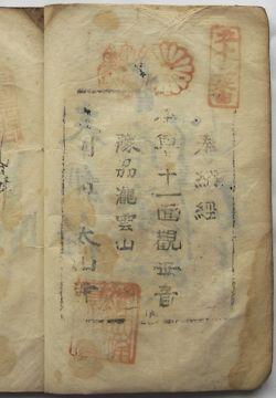 四国52番太山寺の納経