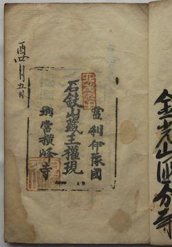 四国60番横峰寺の納経
