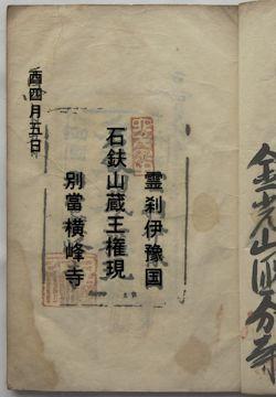 四国60番横峰寺