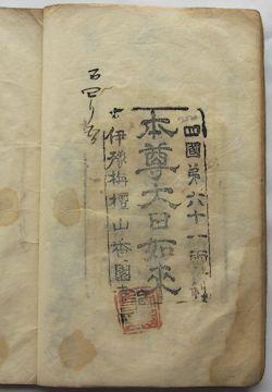 四国61番香園寺の納経