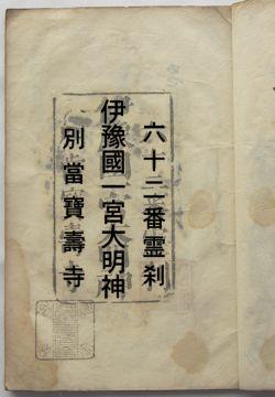 四国62番宝寿寺の納経