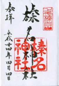 榛名神社の御朱印