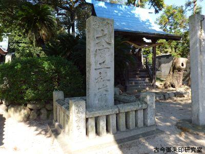 川上神社旧社号標