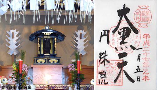 円珠院、大黒天と御朱印
