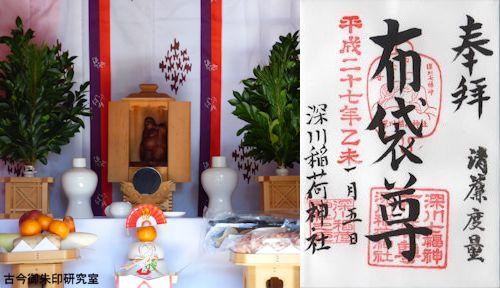 深川稲荷神社、布袋尊と御朱印