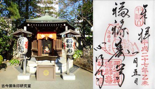 心行寺、福禄寿と御朱印