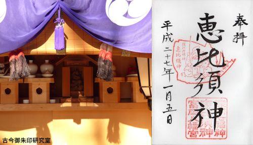 富岡八幡宮、恵比須神と御朱印