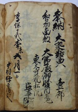 東大寺の納経