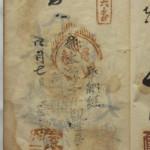 四国66番雲辺寺の納経
