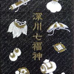 深川七福神の朱印帳