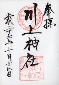 川上神社の御朱印