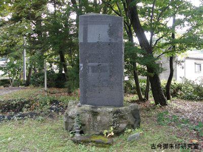 古四王神社、菅江真澄の歌碑