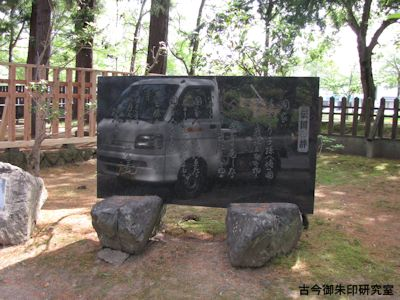 松岬神社、伝国の辞の碑