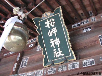 松岬神社社号額