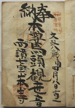 四国70番本山寺の納経