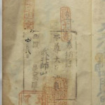 四国72番曼荼羅寺の納経