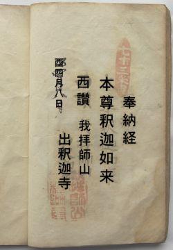 四国73番出釈迦寺の納経