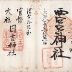 日吉大社・西宮神社の御朱印