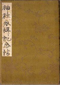 折り本式集印帖