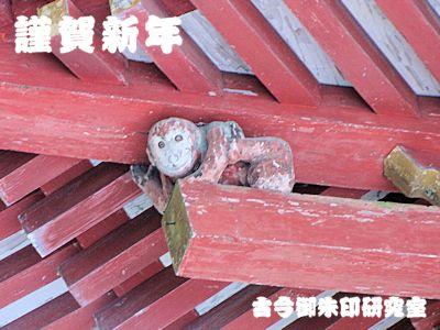 日吉大社の神猿