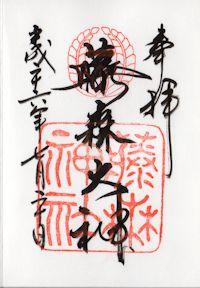藤森神社の御朱印