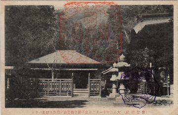 宝登山神社絵はがき