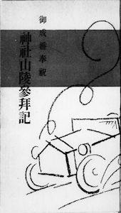 『神社山陵参拝記』