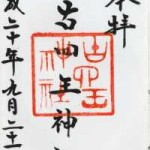古四王神社の御朱印