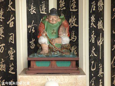 青雲寺の恵比寿神