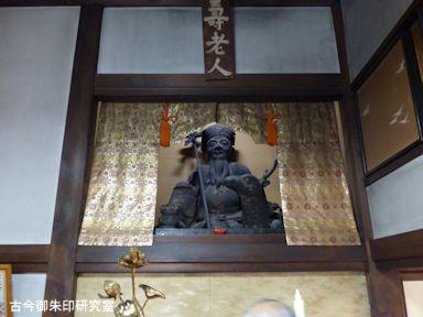 長安寺の寿老人