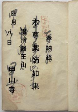 四国74番甲山寺の納経