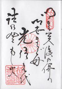 比叡山根本中堂、御詠歌の御朱印