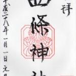西條神社の御朱印