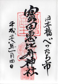 宝田恵比須神社の御朱印