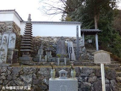 明智光秀と一族の墓