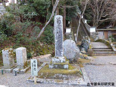 西教寺名号石